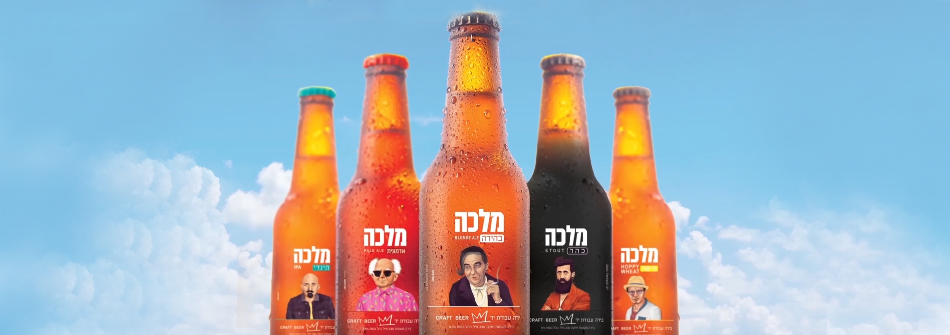 Celebrating Israel's 72nd year of independence with Malka Beer.